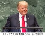 トランプ大統領国連演説/2018.jpg