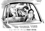 ニューヨーク・タイムズ誌掲載の風刺画.jpg