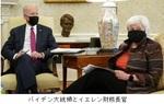 バイデン大統領とイエレン財務長官.jpg