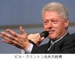 ビル・クリントン元米大統領.jpg
