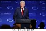 ビル・クリントン氏の講演.jpg