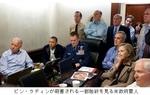 ビン・ラディンが殺害される一部始終を見る米政府幹部.jpg
