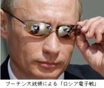 プーチン大統領による「ロシア電子戦」.jpg