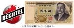 ベクテル社のマークと旧五千円札.jpg