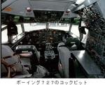 ボーイング727のコックピット.jpg