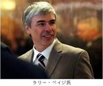 ラリー・ページ氏(グーグルの共同創業者).jpg