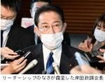 政調リーダーシップのなさが露呈した岸田会長.jpg