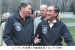 レーガン大統領と中曽根首相/ロンヤス時代.jpg
