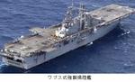 ワプス式強襲揚陸艦.jpg