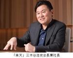 三木谷浩史「楽天」会長兼社長.jpg