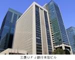 三菱UFJ銀行本社ビル.jpg