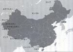 中国と国境を接する14ヶ国.jpg