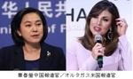 中国と米国の女性報道官.jpg