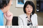 中国に詳しいジャーナリスト/福島香織氏.jpg