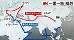 中国の「一帯一路構想」.jpg