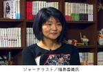 中国ジャーナリスト/福島香織氏.jpg