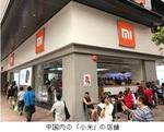 中国内の「小米」の店舗.jpg