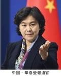 中国外務省/華春瑩報道官.jpg