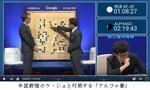 中国最強棋士と対局する「アルファ碁」.jpg