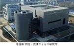 中国科学院・武漢ウイルス研究所.jpg