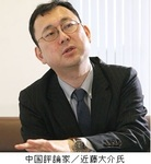 中国評論家/近藤大介氏.jpg