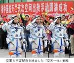 中国/「空天一体」.jpg