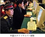 中国APT1サイバー部隊.jpg