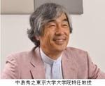 中島秀之東京大学大学院特任教授.jpg