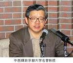 中西輝政京都大学名誉教授.jpg