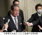 予算案可決後の石原知事.jpg
