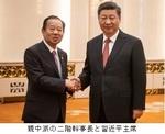 二階幹事長と習近平国家主席.jpg