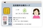住民基本台帳カード.jpg
