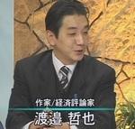 作家/渡邊哲也氏.jpg