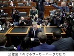 公聴会におけるザッカーバークCEO.jpg