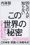 内海聡氏の本.jpg