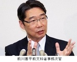 前川喜平文科省事務次官.jpg