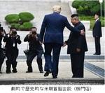 劇的で歴史的な米朝首脳会談/板門店.jpg