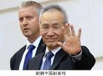 劉鶴中国副首相.jpg