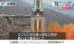 北朝鮮によるミサイルエンジン燃焼実験成功.jpg