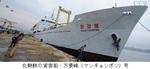 北朝鮮の貨客船「万景峰」号.jpg