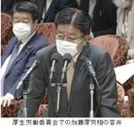 厚生労働委員会での加藤厚労相の答弁.jpg