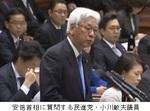参議院予算委員会で質問する小川敏夫議員.jpg