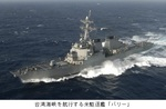 台湾海峡を航行する米駆逐艦「バリー」.jpg
