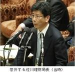 国会で答弁する佐川理財局長(当時).jpg