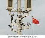 国民を監視する中国の監視カメラ.jpg