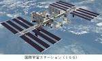 国際宇宙ステーション(ISS).jpg