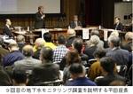 地下水モニタリング調査の結果を説明する平田座長.jpg