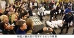 外国人観光客とセリの風景.jpg