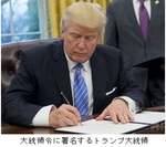 大統領令に署名するトランプ大統領.jpg
