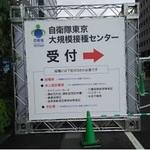 大規模接種センター/東京.jpg